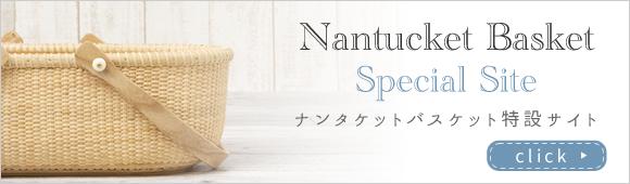 ナンタケット島の伝統工芸NantucketBasket特設サイト